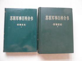 苏联军事百科全书 4 .5 (军事历史上下)