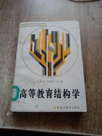 高等教育结构学