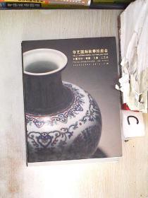 华艺国际2015秋季拍卖会:古董珍玩——瓷器 玉器 工艺品.