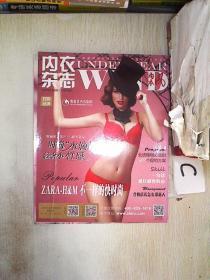 内衣杂志2015 6