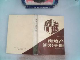 房地產知識手冊