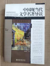 ~现货!中国现当代文学名著导读9787301053393