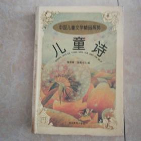 中国儿童文学精品系列             儿童诗