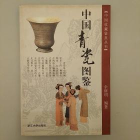 中国青瓷图鉴    2020.7.31