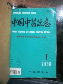 中国中药杂志1998年全年