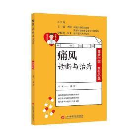 健康中国·家有名医丛书:痛风诊断与治疗