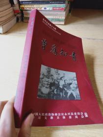 永兴文史第十七辑 曾为知青