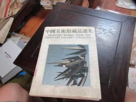 中国美术馆藏品选集 雕塑编