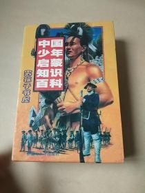 中国少年启蒙知识百科.男孩子书屋(全四册)