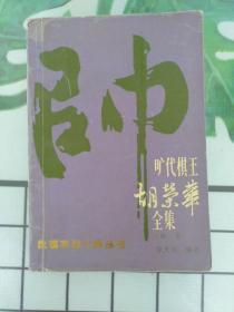 旷代棋王胡荣华全集