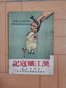 《汉江歼寇记》1950年初版!
