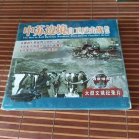 CD 中苏边境自卫反击战始末-大型文献纪录片(未拆封) 光盘1碟