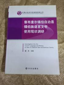 察布查尔锡伯自治县锡伯族语言文字使用现状调研(朝克签名)