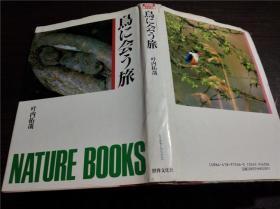 原版日本日文 鸟に会う旅 叶内拓哉 世界文化社 1991年 大32开硬精装