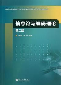 信息论与编码理论 第二版 王育民 李晖 9787040369885信息论与编码理论(第二版) 王育民 李晖 高等教育