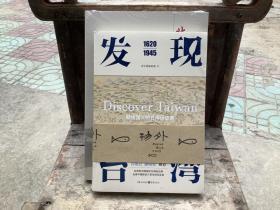 发现台湾(1620—1945) 全新未拆封