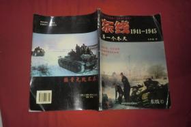 东线(6)1941-1945 第一个冬天  //  大16开 【购满100元免运费】