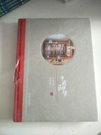 中国印象办公空间