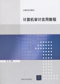 计算机审计实用教程景波清华出版社9787302342861计算机审计实用教程景波著清华出版社
