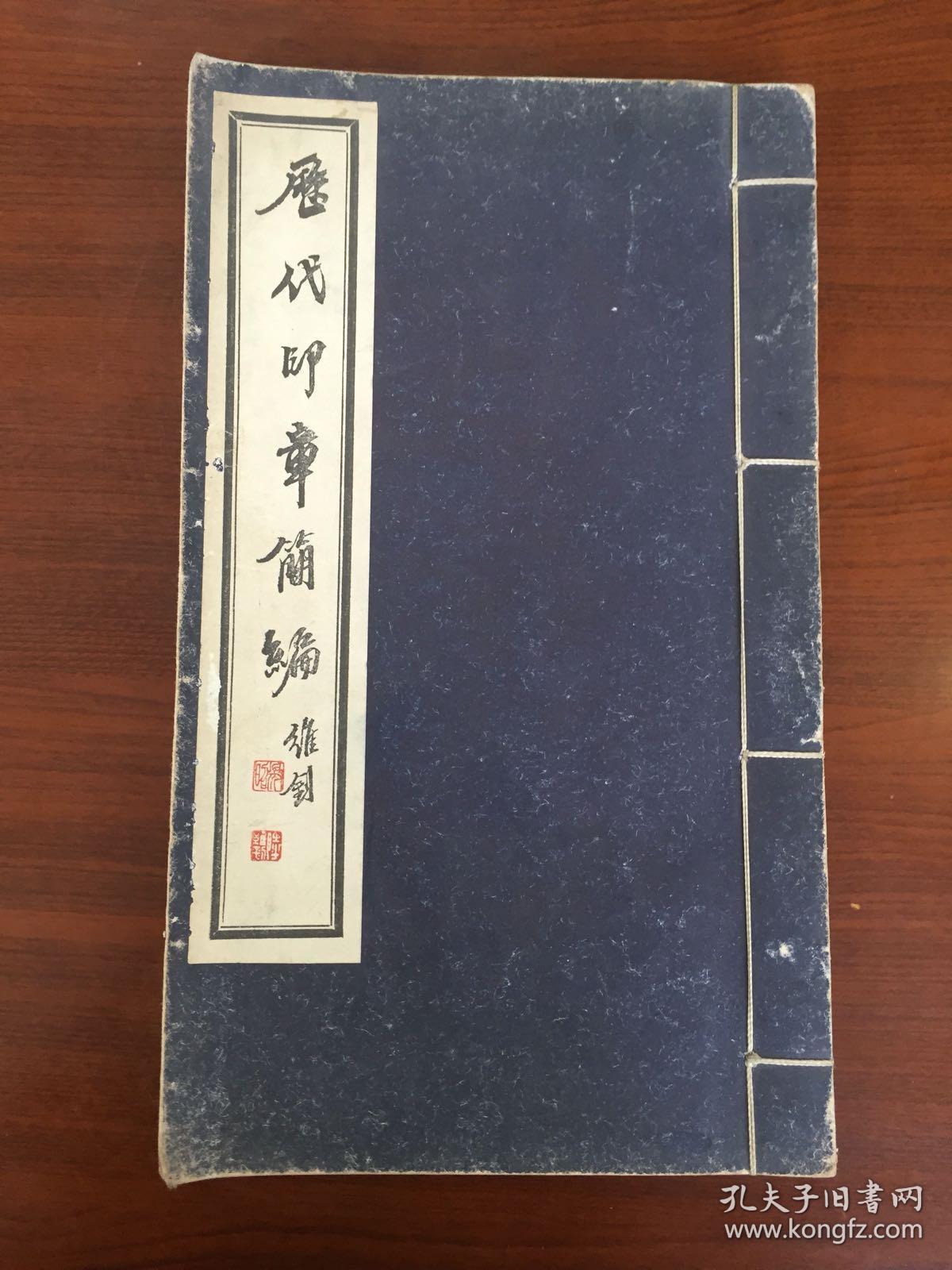 1978年(历代印章简编)1版1印