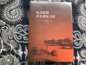 抗美援朝丹东遗址寻踪 全新未拆封