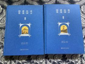 南京民国建筑图典 上下卷