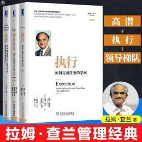 全3册 领导梯队 全面打造领导力驱动型公司 高潜 个人加速成长与组织人才培养的大师智慧 执行 拉姆·查兰 著
