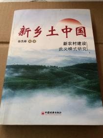 新乡土中国:新农村建设武义模式研究:a study on Wuyi mode in constructing socialist new countryside