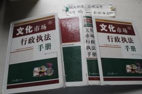 文化市场行政执法手册 单本销售