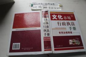 文化市场行政执法手册常用法规释疑