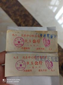1986年巩县中心粮店粗粮券