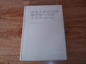 中华人民共和国借用国外贷款十四年(1979—1992) (16开本精装。本书系统地概述了十四年来利用国外贷款工作状况和取得的成就,反映了各种贷款形式,各地方和部门以及各行业利用国外贷款的情况等资料)