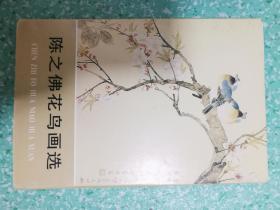 陈之佛花鸟画选(共)