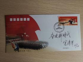 建国六十周年纪念封,济南的老将军宋清渭签名封,有题词