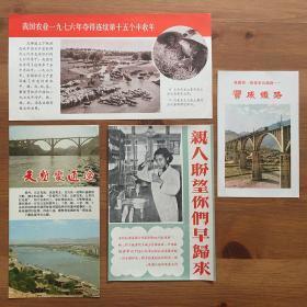 50至70年代 大陆对台湾空飘宣传单 四张