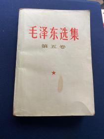 毛泽东选集 第五卷!