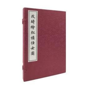改琦绘红楼仕女图(16开经折装 全一函一册)