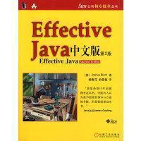Effective Java 中文本第2版