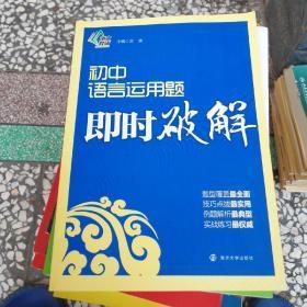 初中语言运用题即时破解