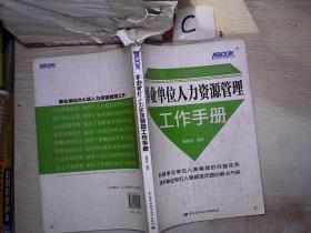 事业单位人力资源管理工作手册