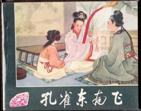 孔雀东南飞---人美精品连环画 库存完美品 绘画精美