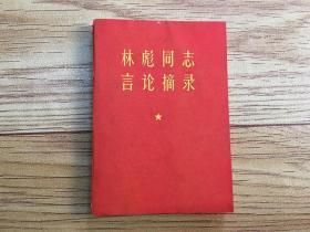 林彪同志言论摘录