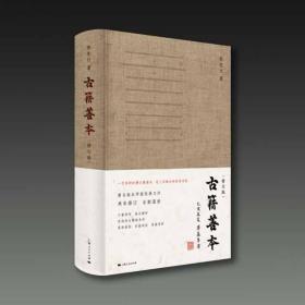 古籍善本(修订版 16开精装 全一册)