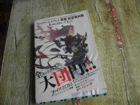 日文原版 ファイアーエムブレム 覚醒 设定资料集 Knights of Iris