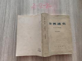 世界通史 中国部分