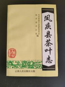 凤庆县茶叶志(库存书)