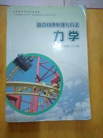 高中物理原理与方法(力学)