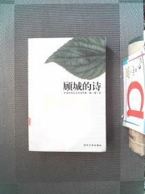 中国当代诗文名家经典 顾城的诗
