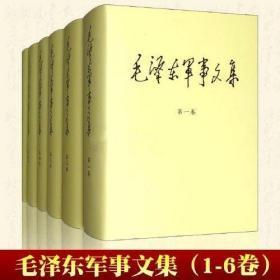 现货毛泽东军事文集(1-6) 精装