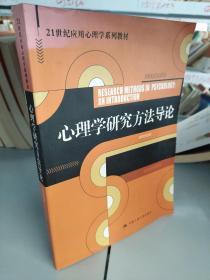 21世纪应用心理学系列教材:心理学研究方法导论